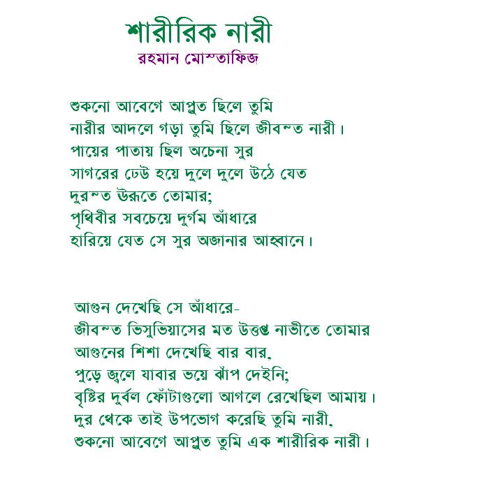 poem related to education